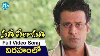 Sathi Leelavathi Movie Songs - Viraham Lo Video Song | Shilpa Shetty, Manoj Bajpai || Anu Malik