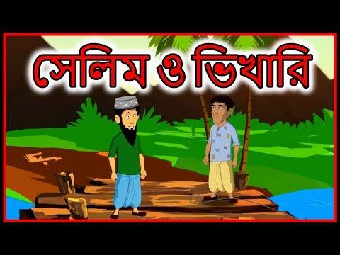 Xxx Mp4 সেলিম ও ভিখারি Bangla Cartoon Panchatantra Moral Stories In Bangla Maha Cartoon TV Bangla XD 3gp Sex