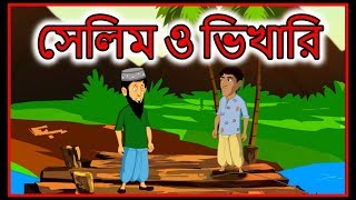 সেলিম ও ভিখারি | Bangla Cartoon | Panchatantra Moral Stories In Bangla | Maha Cartoon TV XD Bangla
