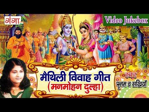 मैथिली विवाह गीत - Maithili Vivah Geet   Maithili Vivah Songs Jukebox   Poonam