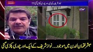 Mubasher Lucman ne london main Nawaz Sharif ki ek or Chori Pakar Li