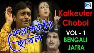 Kalkeuter Chobol Vol 1 | Bengali New Release JATRA
