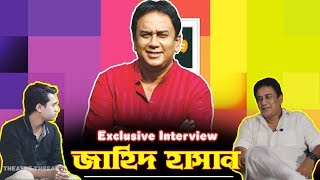 Exclusive Interview With Zahid Hasan || হালদা || Haldaa
