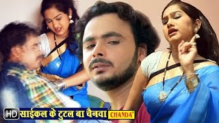 Cycle Ke Tutal Ba Chainwa || साईकल के टुटल बा चैनवा || Bhojpuri Hot Songs