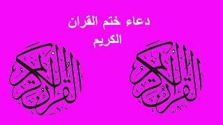 دعاء ختم القرآن بالنص الثابت عن النبى   فى اليوم الأخير من رمضان 2017