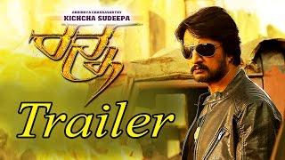 Ranna Official Trailer | Kichcha Sudeep | Rachita Ram | Haripriya | V Harikrishna | Yogaraj Bhat