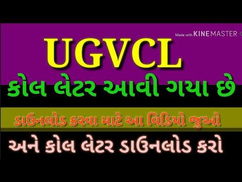 Xxx Mp4 Ugvcl Call Letter યુજીવીસીએલ કોલ લેટર UGVCL ના કોલ લેટર ડાઉનલોડ થવાનું ચાલુ થઈ ગઈ છે GCP HELP 3gp Sex