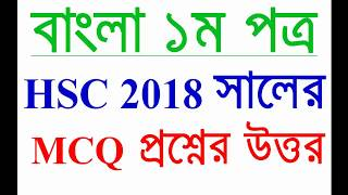 HSC Bangla 1st Paper MCQ Question and Answer 2018