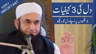 Dil Ki 3 Kefiyaat (VERY Important) Maulana Tariq Jameel Latest Bayan 10 December 2018