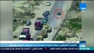 اخبار TeN : المتحدث العسكري: إحباط محاولة لاستهداف أحد الارتكازات الأمنية بالعريش
