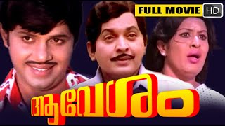 Malayalam Full Movie | Aavesam [ ആവേശം ] Thriller Movie | Ft. Jayan, Sheela, M.N.Nambiar