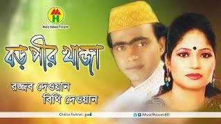 Razzob Dewan, Bithi Dewan - Boro Pir Khaja   বড় পীর খাজা   Music Video