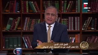 وإن أفتوك - تأصيل آداب الذبح .. د. سعد الهلالي