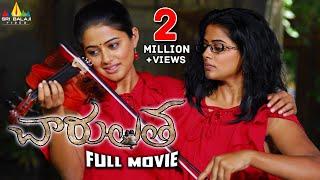 Charulatha Telugu Full Movie | Latest Telugu Full Movies | Priyamani, Skanda | Sri Balaji Video