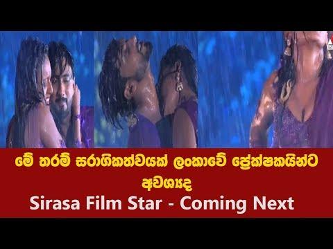 Xxx Mp4 මේ තරම් සරාගිකත්වයක් ලංකාවේ ප්රේක්ෂකයින්ට අවශ්යද Sirasa Film Star Coming Next Ape Gossip 3gp Sex