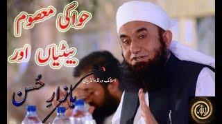 Bazar e Husn Emotional Bayan by Molana Tariq Jameel   Islamic Worldwide Bayan