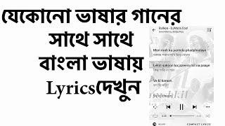►যেকোনো ভাষার গানের সাথে সাথে বাংলা ভাষায় Lyrics দেখুন | Bangla android tips and trics 2017