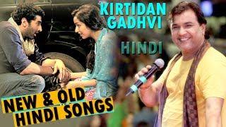 kirtidan gadhvi | old and new hindi songs | जूना अने नवा हिंदी गीत |