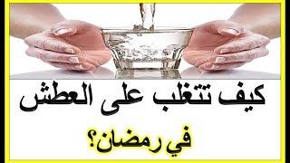 هل تعلم انك تستطيع مقاومة العطش في رمضان | شاهد هذا المقطع لكي لا تشعر بالعطش مره اخرى