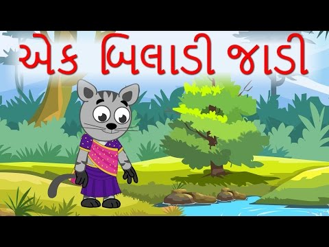 Xxx Mp4 Ek Biladi Jadi એક બિલાડી જાડી Popular Gujarati Nursery Rhymes 3gp Sex
