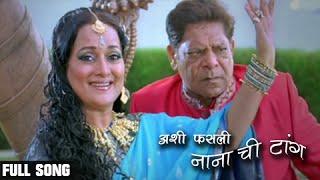Nanachi Tang Hya Nanachi Tang - Marathi Song - Ashi Fasli Nanachi Tang - Mohan Joshi, Priya Berde