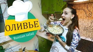 """Russian traditional New Year salad """"Olivier"""" or just a Russian salad. Learn Russian and cook! 🍵"""