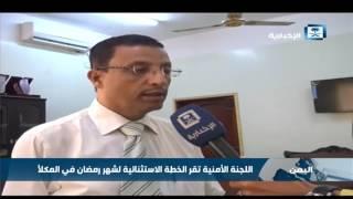 اللجنة الأمنية تقر الخطة الاستثنائية لشهر رمضان في المكلا