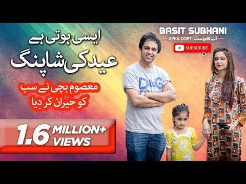 Aisi Hoti Hai Eid Heart Touching Story Basit Subhani