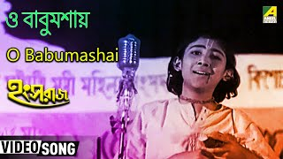 O Babumashai | Hangsaraaj | Bengali Movie Song | Arati Mukherjee