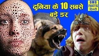 दुनिया के दस सबसे बड़े डर | Ten biggest phobias in the world | Most common phobias