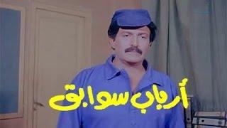 فيلم أرباب سوابق بطولة : سمير غانم و دلال عبد العزيز - نسخة كاملة - أفلام مصرية