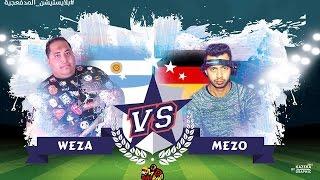 بلايستيشن المدفعجية الماتش الاول لجروب (B) ( الارجنتين ضد المانيا ) / Weza Vs Mezo