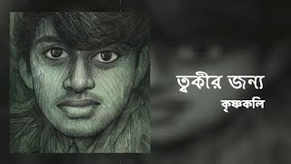Tor Jonno | Tokir Jonno | Krishnakali | Lyric Video 2018