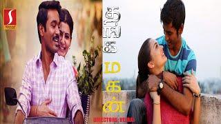 Latest Tamil Full Movie | New Tamil Online Full Movie | Dhanush Movie | HD 1080 | New Upload 2017