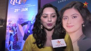 Bandh nylon che | shruti marathe | music launch