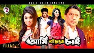 Ami Bachte Chai   Bangla Movie   Apu Biswas   Khalid Hossain Shamrat   Hit Full Movie