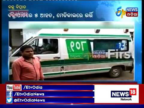 Xxx Mp4 Lightning In Kandhamal 4 Injured Etv News Odia 3gp Sex