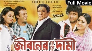 Romantic Bangla Movie