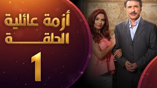 مسلسل أزمة عائلية الحلقة 1 الأولى | HD - Azme Aelya Ep1