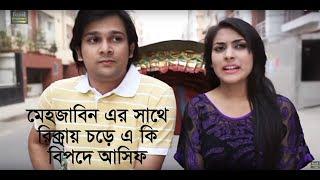 মেহজাবিন এর সাথে রিকসায় চড়ে এ কি বিপদে আসিফ l Mehjabin Chowdhury l Asif l new video