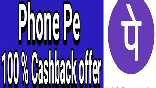 Phone Pe Loot Offer 100% Cashback Offer || Vkl Creators