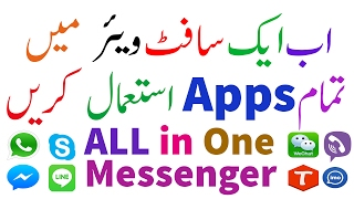 How to Use whats app, imo, facebook messenger on pc Hindi/urdu