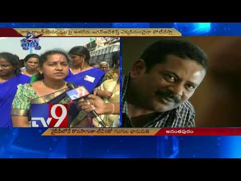 Xxx Mp4 Suri Murder Wife Gangula Bhanumati Played Role TV9 Trending 3gp Sex