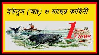হযরত ইউনূস (আঃ) ও মাছের কাহিনী Prophet Yunus/Jonah and The Large Fish Story From Quran in Bangla