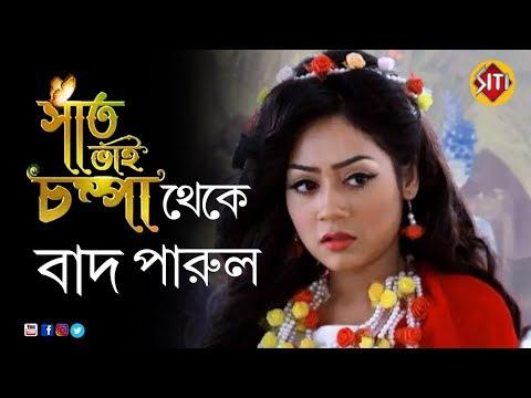 Xxx Mp4 Elimination Parul From Sat Bhai Champa সাত ভাই চম্পা থেকে বাদ পারুল 3gp Sex