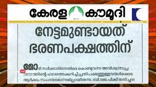 നേട്ടമുണ്ടായത് ഭരണപക്ഷത്തിന് | Keralakaumudi Editorial | Newstrack 2 | Kaumudy TV