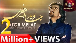 Javed Amirkhil - Bator Melat OFFICIAL VIDEO