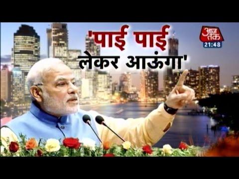 Vishesh PM Modi raises black money issue at Brisbane G20