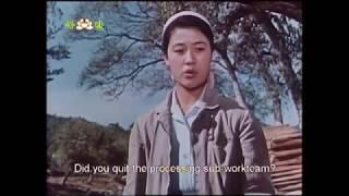 When We Pick Apples - North Korean Movie (English subtitles) DPRK