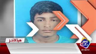 News Headlines | 1:00 PM | 22 September 2018 | Lahore Rang